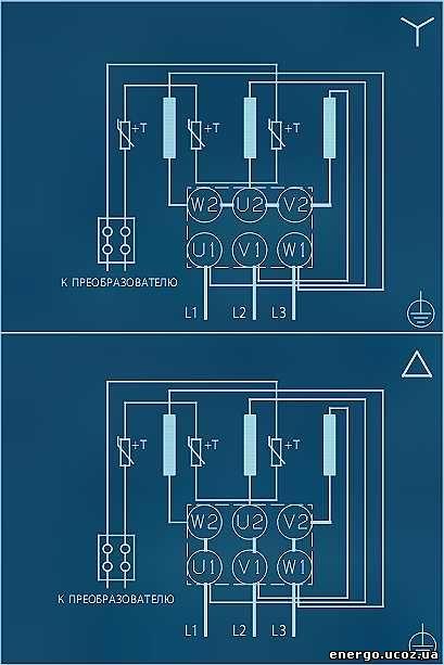 """Схемы подключения электродвигателей.  Обмотки соединяются по схеме  """"звезда  """" (Y) или  """"треугольник  """" (Δ) ."""